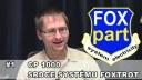 FOX part#1, srdce Foxtrotu CP1000